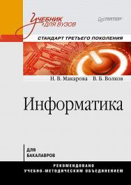 Информатика: Учебник для вузов ISBN 978-5-496-01550-9