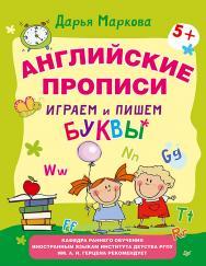 Английские прописи. Играем и пишем буквы 5+. — (Серия «Вы и ваш ребёнок») ISBN 978-5-496-01562-2