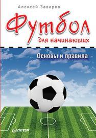 Футбол для начинающих. Основы и правила ISBN 978-5-496-01570-7