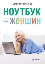 Ноутбук для женщин. ISBN 978-5-496-01572-1