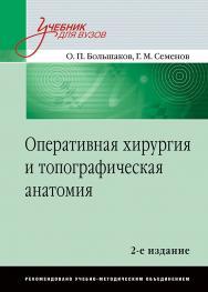 Оперативная хирургия и топографическая анатомия: Учебник для вузов. 2-е изд. ISBN 978-5-496-01583-7