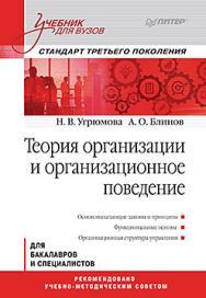 Теория организации и организационное поведение: Учебник для вузов. Стандарт третьего поколения ISBN 978-5-496-01585-1
