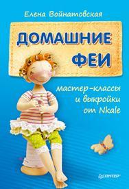 Домашние феи: мастер-классы и выкройки от Nkale ISBN 978-5-496-01600-1