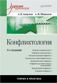 Конфликтология: Учебник для вузов. 6-е изд. — (Серия «Учебник для вузов»). ISBN 978-5-496-01605-6