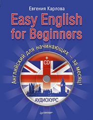 Easy English for Beginners. Английский для начинающих ISBN 978-5-496-01630-8