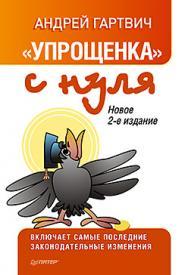 """""""Упрощенка"""" с нуля. Новое 3-е издание ISBN 978-5-496-02533-1"""