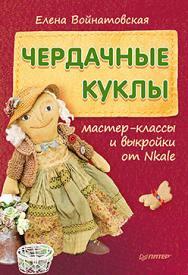 Чердачные куклы: мастер-классы и выкройки от Nkale ISBN 978-5-496-01634-6