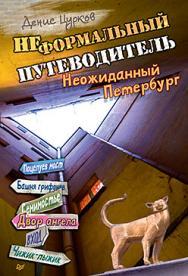 Неформальный путеводитель. Неожиданный Петербург ISBN 978-5-496-01638-4