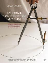 Базовые геометрические формы для дизайнеров и архитекторов ISBN 978-5-496-01643-8