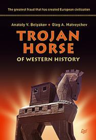 Trojan Horse of Western History ISBN 978-5-496-01658-2