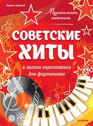 Музыкальная гостиная. Советские хиты в легком переложении для фортепиано ISBN 978-5-496-01660-5