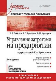 Управление затратами на предприятии: Учебник для вузов. 5-е изд. Стандарт третьего поколения ISBN 978-5-496-01669-8