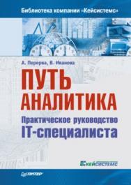Путь аналитика. Практическое руководство IT-специалиста. 2-е изд. ISBN 978-5-496-01679-7