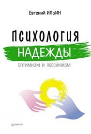 Психология надежды: оптимизм и пессимизм ISBN 978-5-496-01680-3
