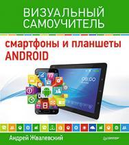 Смартфоны и планшеты Android. Визуальный самоучитель ISBN 978-5-496-01682-7
