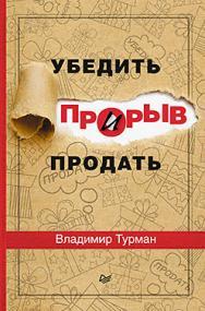 Прорыв: убедить и продать ISBN 978-5-496-01694-0