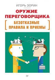 Оружие переговорщика. Безотказные правила и приемы ISBN 978-5-496-01697-1