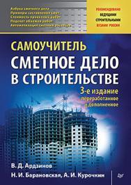 Сметное дело в строительстве. Самоучитель. 3-е изд., переработанное и дополненное ISBN 978-5-496-01705-3