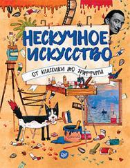 Нескучное искусство. От классики до граффити ISBN 978-5-496-01730-5