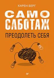 Самосаботаж. Преодолеть себя ISBN 978-5-496-01740-4