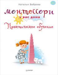 Монтессори у вас дома. Практическое обучение ISBN 978-5-496-01741-1