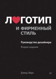 Логотип и фирменный стиль. Руководство дизайнера. 2-е изд. ISBN 978-5-496-01764-0
