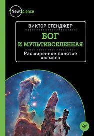 Бог и Мультивселенная. Расширенное понятие космоса ISBN 978-5-496-01765-7