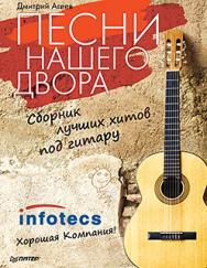 Песни нашего двора. Сборник лучших хитов под гитару ISBN 978-5-496-01798-5