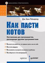 Как пасти котов. Наставление для программистов, руководящих другими программистами ISBN 978-5-496-01820-3