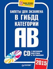 Билеты для экзамена в ГИБДД 2015. Категории А и B ISBN 978-5-496-01847-0