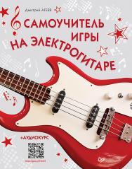 Самоучитель игры на электрогитаре + аудиокурс . — (Серия «Музыкальная гостиная») ISBN 978-5-496-01851-7