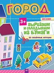 Город. Вырезаем и складываем из бумаги. Без клея! 23 объемные игрушки 3+ ISBN 978-5-496-01855-5