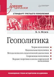Геополитика: Учебник для вузов. Стандарт третьего поколения ISBN 978-5-496-01856-2