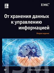 От хранения данных к управлению информацией. 2-е издание ISBN 978-5-496-01859-3