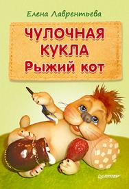 Чулочная кукла: рыжий кот ISBN 978-5-496-01875-3