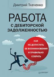 Работа с дебиторской задолженностью: как не допустить ее возникновения и правильно собрать ISBN 978-5-496-01882-1