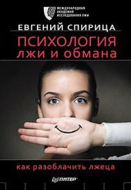 Психология лжи и обмана: как разоблачить лжеца ISBN 978-5-496-01885-2