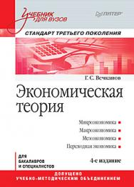 Экономическая теория: Учебник для вузов. 4-е изд. Стандарт третьего поколения ISBN 978-5-496-01918-7