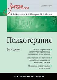 Психотерапия: Учебник для вузов. 3-е изд. ISBN 978-5-496-01930-9