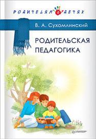 Родительская педагогика ISBN 978-5-496-01939-2