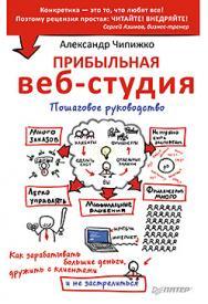 Прибыльная веб-студия. Пошаговое руководство ISBN 978-5-496-01943-9