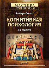 Когнитивная психология. 6-е изд. ISBN 978-5-496-01950-7