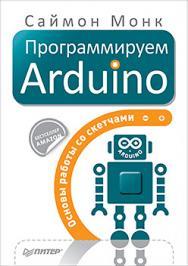 Программируем Arduino: Основы работы со скетчами ISBN 978-5-496-01956-9