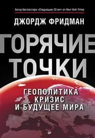 «Горячие» точки. Геополитика, кризис и будущее мира ISBN 978-5-496-01957-6