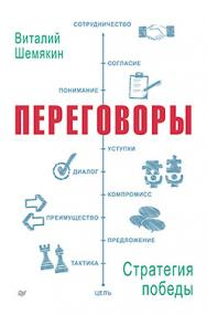 Переговоры: стратегия победы ISBN 978-5-496-01958-3