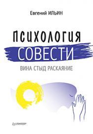 Психология совести: вина, стыд, раскаяние ISBN 978-5-496-01970-5