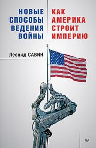 Новые способы ведения войны: как Америка строит империю ISBN 978-5-496-01980-4