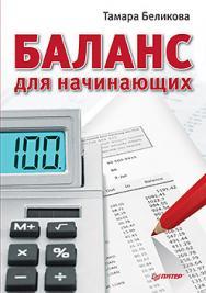 Баланс для начинающих ISBN 978-5-496-01999-6