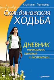 Скандинавская ходьба. Дневник тренировок, питания и достижений ISBN 978-5-496-02009-1