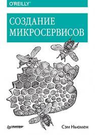 Создание микросервисов ISBN 978-5-496-02011-4